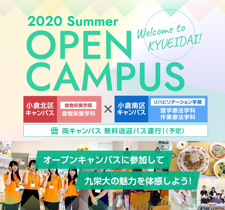 山口 大学 オープン キャンパス 2019