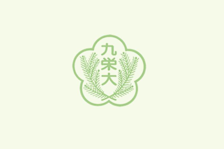 九州栄養福祉大学|食物栄養学部・リハビリテーション学部